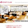 dポイントクラブ(ドコモ)で当選、JALのサクララウンジクーポンが表示されてた