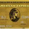 アメリカンエキスプレス・ゴールドカードを申し込みしてみました!