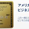 アメリカンエキスプレス・ビジネスゴールドカードでポイントゲット中!