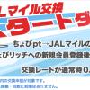すごいぞモッピー!!JALマイル交換時のスペシャルスカイボーナスがさらに増えた!