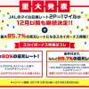 驚愕85.7%還元【重大過ぎる!!】モッピーJALドリームキャンペーン