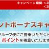 2018JAL修行に朗報!JALカード会員限定FLY ONポイントボーナスキャンペーン継続決定