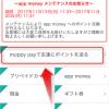 moppy payを利用して、家族でモッピーのポイントを合算→JALドリームキャンペーンへ