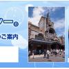 【JMBステータス会員特典】東京ディズニーシーのビッグバンドビート(JALラウンジ)はし