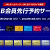 JAL国内線 上期の先得がもうすぐ先行予約開始!JGC修行の方は予約しよう!