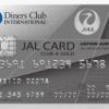 長年利用したJALカード(JGC)ダイナースから他ブランドに切り替えました。