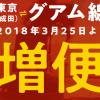 \朗報!JALグアム増便延長決定!2019年3月30日まで/