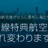 新ルール・JAL国際線特典航空券PLUSは本当に得なのか?2018年12月開始予定