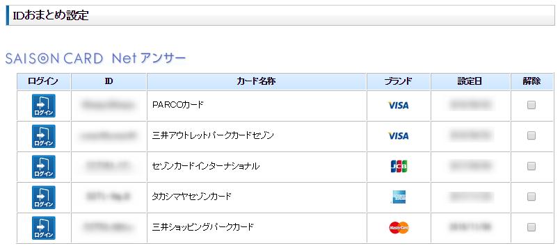 高島屋 カード ネット アンサー