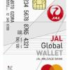 2018年11月29日~JALからプリペイドカードが誕生!両替でもマイルが貯まる、同時に15