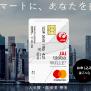 JAL Global WALLETを申し込みしました!
