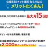 JAL Global WALLETに無料でチャージできる住信SBIネット銀行の口座開設で1500円相当も