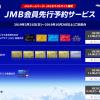 2019年JGC修行をする人は予約を!JAL先得先行予約は1/29本日より開始!購入ルール変更