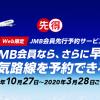 【2019年下期】JAL国内線の先得先行予約は今回が最終回!2020年前半にJGC修行される方